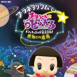 プラネタリウムでチコちゃんに叱られる?! NHKの人気番組がプラネタリウムに登場!