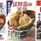 天丼てんや、夏限定「たれづけ大江戸天丼」「夏野菜の天丼」が登場!