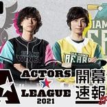 『ACTORS☆LEAGUE』開催記念、黒羽麻璃央、和田琢磨、和田雅成、有澤樟太郎が出演する特別番組の放送が決定