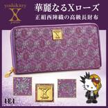 「yoshikitty 華麗なるXローズ 正絹西陣織の高級長財布」新発売!