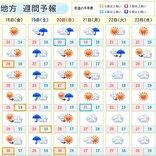 東北 19日(土)は広く雨 梅雨入りどうなる?