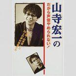 """「還暦」山寺宏一、28歳タレントと結婚に""""本人の予想通り""""入ったツッコミの嵐!"""