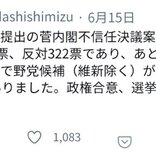 「意味のないたられば」「安仁屋算みたい」 日本共産党衆議院議員「内閣不信任決議はあと90票上積みすれば可決できた」ツイートに「負け惜しみ」の声