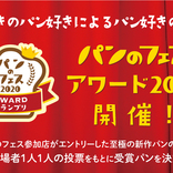 """「パンのフェス アワード」エントリー26種一挙紹介!気になる""""新作パン""""は?"""