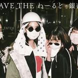 銀杏BOYZ、「GOD SAVE THE わーるど」MVを公開 のん、森川葵、又吉直樹らが出演