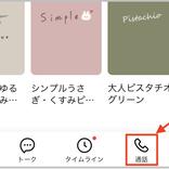 【簡単】LINEの「ニュース」タブを「通話」タブに変更したら通話機能が使いやすくなった