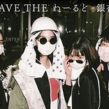 銀杏BOYZ、アルバム『ねえみんな大好きだよ』から「GOD SAVE THE わーるど」MV公開