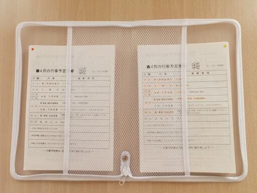 年少・年中のときの行事予定表も保管