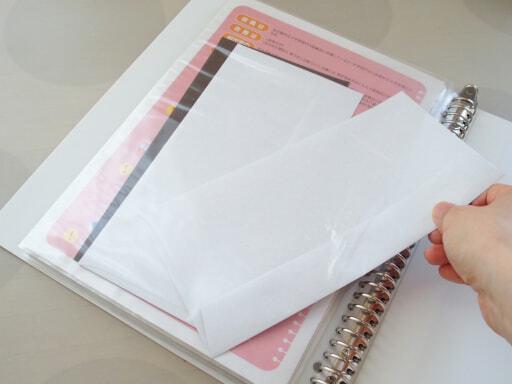 たまに学校に提出する際に必要になる封筒もファイルに入れておくといい