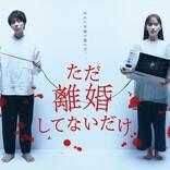 北山宏光×中村ゆり『ただ離婚してないだけ』、夫婦の闇が漂うポスター解禁