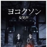 韓国伝説ホラーを完全リメイク『ヨコクソン』怖すぎる予告解禁