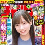 日向坂46・齊藤京子が「週刊少年チャンピオン」に登場!夏の始まりを感じさせるグラビアが掲載!