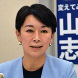 国民民主党・山尾志桜里衆院議員が政界引退に追い詰められた裏事情