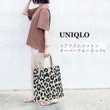 【ユニクロ】40代なら最低1枚持つべき!予定に動じない「垣根のない服」って?【40代の毎日コーデ】