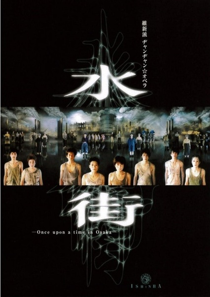 維新派『水街』DVDパッケージ。