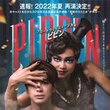 森崎ウィン主演で、ブロードウェイミュージカル『ピピン』の再演が2022年に決定 共演はCrystal Kay、愛加あゆなど