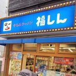 中華料理「福しん」の1キロチャーハン プラス100円で高コスパメニューに大変身