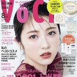 浜辺美波が雑誌「VOCE」に登場!20歳を迎えた今に迫るインタビューなどが掲載!