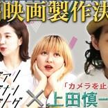 福田麻貴・加納・サーヤ×『カメ止め』上田監督、映画製作 前バリにも意欲