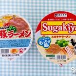 【ご当地豚骨カップ麺対決】『焼豚ラーメン』vs『カップSUGAKIYAラーメン』【食べ比べ】