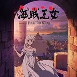 Production I.G新作アニメ『海賊王女』10月放送開始 中澤一登、梶浦由記ら参加