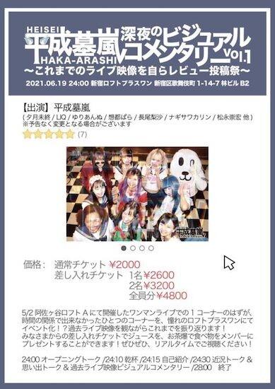 lpo210619hakaarasi-548x775.jpg