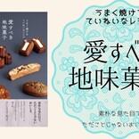 インスタグラムで人気! #地味菓子 初の書籍化!見た目は地味だけどこれが本当においしい地味菓子レシピ本発売!