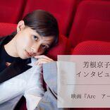 芳根京子、永遠の命を得た女性の役に挑む「これが今の私のすべて」<映画『Arc アーク』インタビュー>