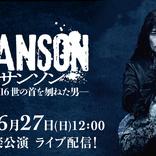 稲垣吾郎主演の舞台『サンソン-ルイ16 世の首を刎ねた男-』千穐楽公演のライブ配信が決定