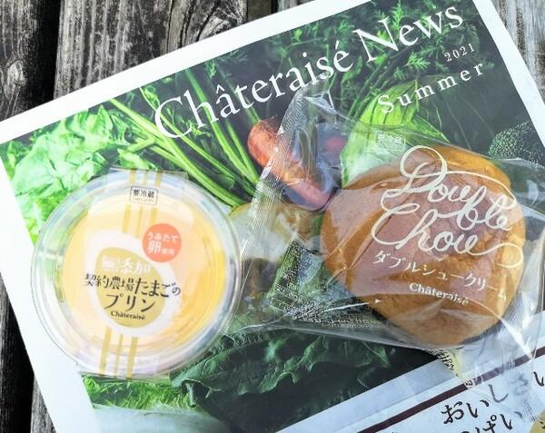 東京都・「シャトレーゼ 」無添加 契約農場たまごのプリン、ダブルシュークリーム