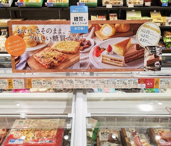 東京都・「シャトレーゼ ヨークフーズ新宿富久店」糖質カットシリーズのポップ