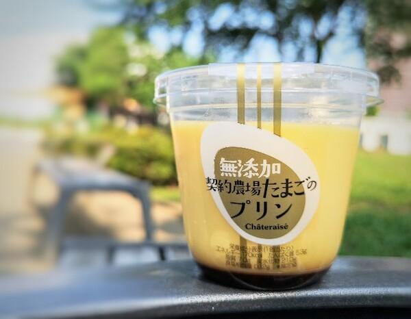 東京都・「シャトレーゼ」無添加 契約農場たまごのプリン