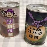 【自宅で採掘体験】ポケモン世界でもおなじみ「琥珀」の缶詰には、太古のロマンが詰まっていたぞ!