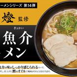 かっぱ寿司、麺屋一燈監修の「濃厚魚介ラーメン」を発売