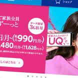 """佐野正弘のケータイ業界情報局 第53回 「家族」ではなく「電力」による割引を提供するUQ mobileの""""狙い"""""""