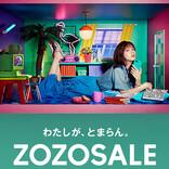 """本田翼、""""ZOZO""""CMで買い物が止まらなくなる「クーポンあるから…」"""