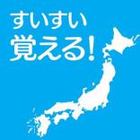 【毎日がアプリディ】ご当地の特色や名所も学べる「すいすい都道府県クイズ」