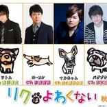 『リクはよわくない』リク役は浅野真澄 豪華キャストが犬のファミリーに