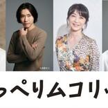 松山ケンイチ主演『川っぺりムコリッタ』、江口のりこ、柄本佑ら出演決定