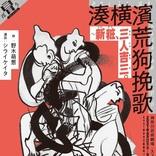 『湊横濱荒狗挽歌~新粧、三人吉三。』映画監督の早川千絵が手掛けたトレイラーが解禁