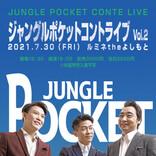 今回もオール新作コント! ジャンポケ単独ライブ7月30日開催決定!
