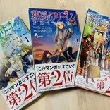 『次にくるマンガ大賞2021』のノミネート作品が発表 人気作が続々選出