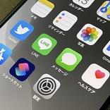 【Get Wild退勤も】iPhoneのオートメーション機能とNFCタグを組み合わせると最強説! 100円ちょっとで時短術