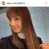 """「自慢のママ」小倉優子、美しい""""サラサラ""""ストレートヘアに絶賛の声「羨ましい…!」"""