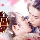 中国で話題のラブ史劇ドラマ『東宮~永遠の記憶に眠る愛~』FODで独占見放題配信