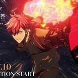 東京事変「獣の理」がテーマ曲、TVアニメ『D_CIDE TRAUMEREI THE ANIMATION』PV公開