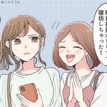 友達や~めた!一緒にいると疲れる【マウント女子エピソード】vol.1