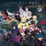 TVアニメ『D_CIDE TRAUMEREI THE ANIMATION』PV映像とキービジュアルを解禁 プロジェクト新情報大発表会の配信も決定