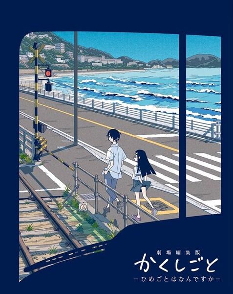 久米田康治・講談社/劇場編集版かくしごと製作委員会