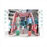 神谷浩史×久米田康治の対談収録 『劇場編集版 かくしごと ―ひめごとはなんですか―』劇場パンフレットの販売が決定